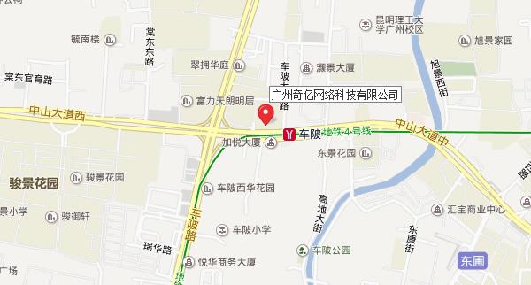 广州奇亿网络科技有限公司联系方式
